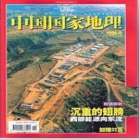 Chinese National Geography  Online Magazine