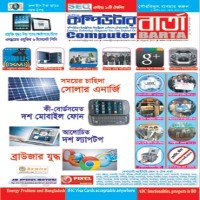 BANGLA COMPUTER MAGAZINE PDF